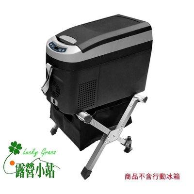 露營小站~【25551】Outdoorbase 行動冰箱、冰桶專用置物架