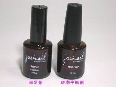 好用~品牌專業級的選擇~《Just Nail水晶固定劑、防潮平衡劑》~15ml每瓶140元~一般品刊登款