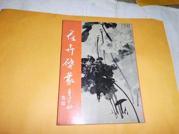 憶難忘書室☆民國63年初版藝術圖書印行/曹緯初繪著-花卉啟蒙共1本