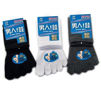 9223加大細針五指襪 加大五指襪 $50/雙