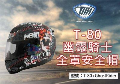 【免運】金飛馬 T-80 幽靈騎士全罩式安全帽 3M專利內襯 機車/重機/賽車/越野頭盔 T-80+GhostRider