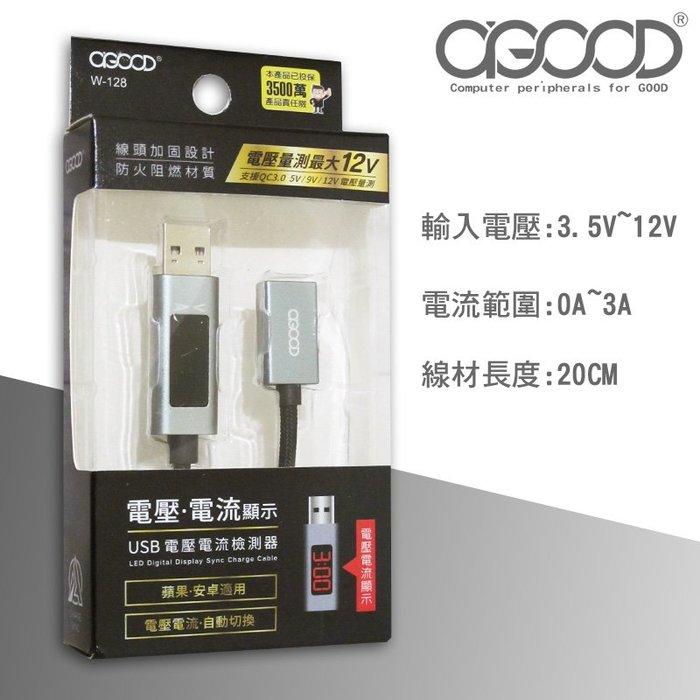 【開心驛站】USB電壓電流檢測器 W128