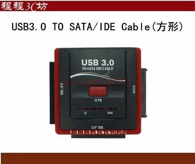 USB3.0 TO SATA/IDE 硬碟對拷 轉接線 USB轉SATA  USB轉IDE 外接裝置傳輸 可自取