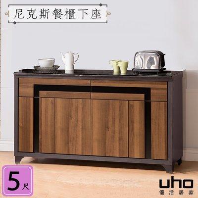 餐櫃【UHO】尼克斯5尺餐櫃-鐵刀胡桃色 免運