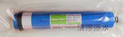 【清淨淨水店】Green Filter50GRO膜一支只賣360