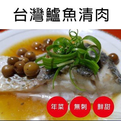 ☆台灣鱸魚清肉☆年菜推薦 無刺魚片 200~300G/片 【陸霸王】