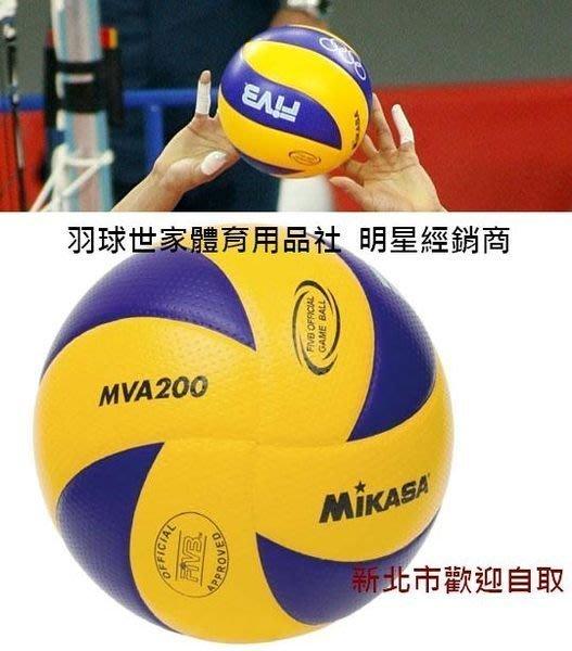 ◇ 羽球世家◇【排球】Mikasa明星MVA-200 超纖皮製5號球~奧運紀念比賽球《非庫存 最新球》
