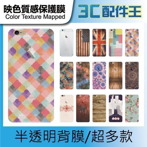 Apple iPhone 6/6S 4.7吋 映色半透明質感 彩繪造型背膜 背貼 擴張型 保護貼 透明/彩繪