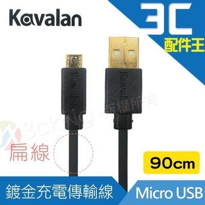 【加購品】Kavalan 鍍金接頭Micro USB傳輸充電線(扁線) 90cm 傳輸線