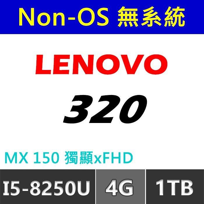【光華-佳佳】聯想 IdeaPad 320 81BG00U3TW 15.6吋 獨顯筆電 i5 無系統 無OS