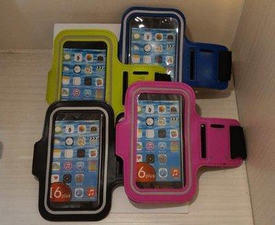 手機臂套 運動臂套 IPhone7 / 7 plus  R9S  XZ XA U11等 螢幕5.5吋以下通用