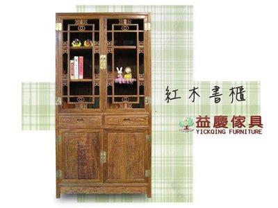 【大熊傢俱】紅木書櫃 書架 實木書櫃 雜誌架 置物架 餐櫃 餐架 餐櫥櫃 餐邊櫃