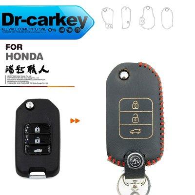 【鑰匙職人】HONDA CIVIC 9.5 ACCORD 本田 汽車鑰匙皮套 摺疊鑰匙 鑰匙皮套 鑰匙包