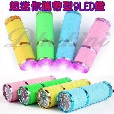超便宜~包包裡的美甲光療機~《超迷你攜帶型9 LED(凝膠)燈》~有4色可以挑選,真方便