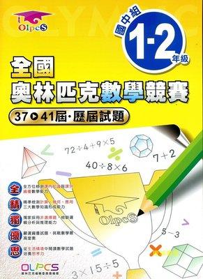 ◎慶誠書屋◎全國奧林匹克數學競賽試題 國中組一.二年級(第37~41屆合訂本)