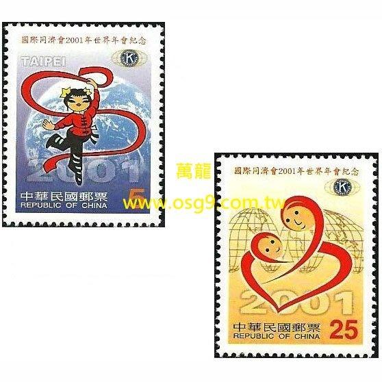 【萬龍】(812)(紀281)國際同濟會2001年世界年會紀念郵票2全
