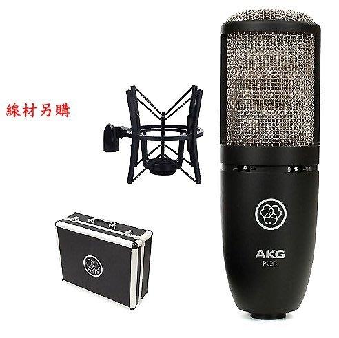 台灣公司貨保固AKG Perception 220 專業電容麥克風 AKG P220 送166種音效軟體