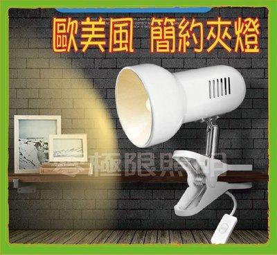 歐風簡約夾燈 小夜燈 氣氛燈 LED投射燈 探照燈 T5T8 吸頂燈 燈條 E27 檯燈 展覽燈 閱讀燈【零極限照明】