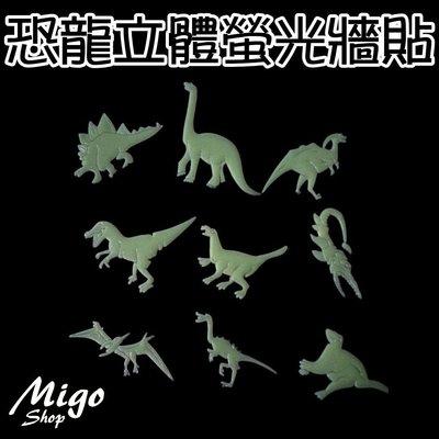 【MIGO SHOP】【9pcs/包 恐龍立體牆貼螢光貼紙夜光】臥室家居裝飾