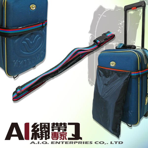 A.I.Q.綑綁帶專家- LT1207 行李箱綁帶 購物袋 38mm x 1.8M / 32.2cm x 42.5cm