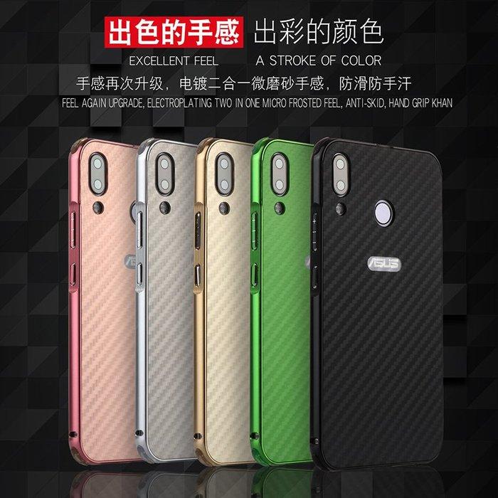 華碩 Zenfone 5 5Z ZE620KL ZS620KL 手機殼 2018版 金屬邊框 碳纖維紋 防指紋 四角防摔