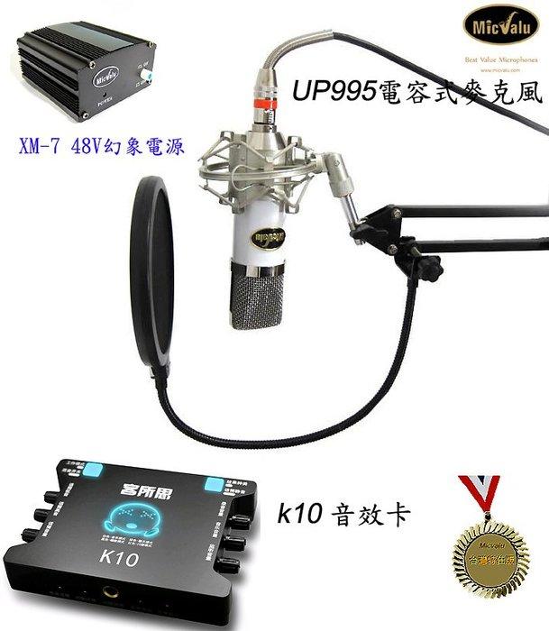 MicValu 麥克樂 UP995電容式麥克風+k10音效卡+nb35支架+網子+48v電源送166音效軟體