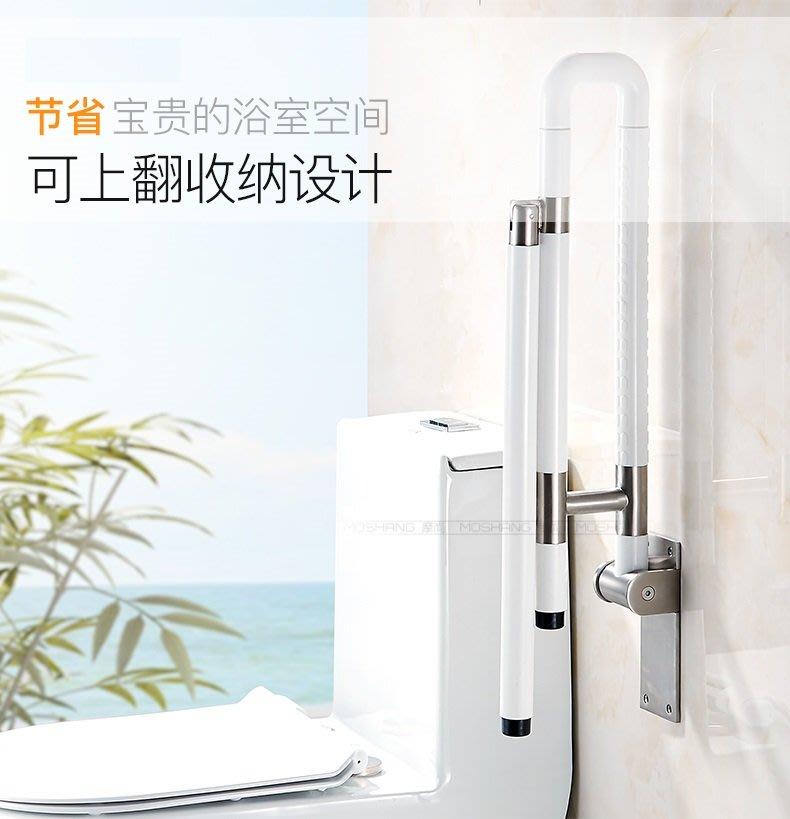 可折疊馬桶扶手浴室安全無障礙廁所浴室防滑欄杆U型扶手 (強化版-75cm)
