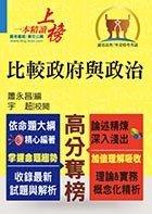 【鼎文公職國考購書館㊣】外交特考-比較政府與政治-T5A113