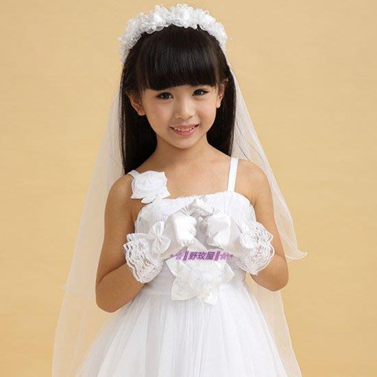 ~~║野玫屋║~~新娘飾品~婚紗禮服 攝影舞台配飾~兒童花童表演手套蝴蝶結手套~白
