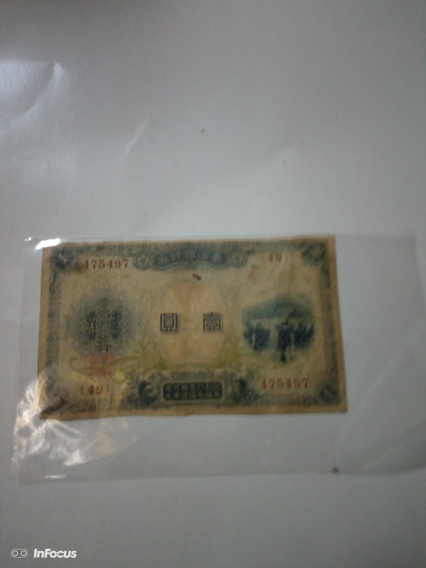 早期日據時代的台灣銀行大正改造卷一張,很希少