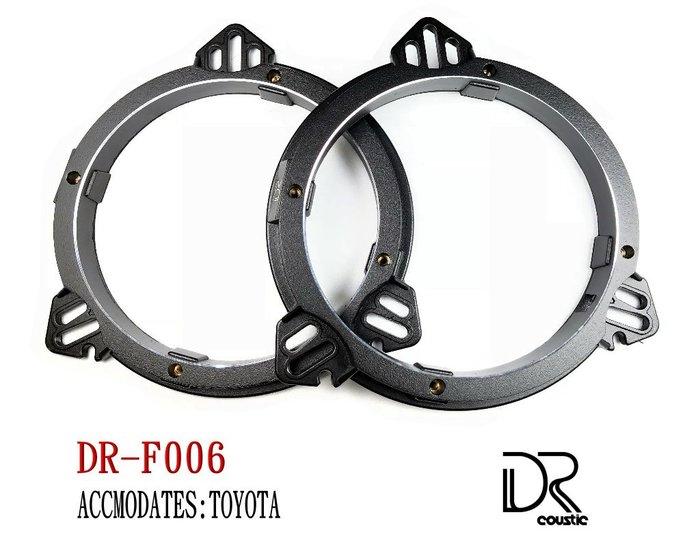 DR coustic鑄鋁合金專車專用喇叭轉接座 DR-F006 : TOYOTA全車系