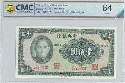 【翰維貿易】 民國30年 中央銀行 壹佰圓 CMC64 紙鈔-36