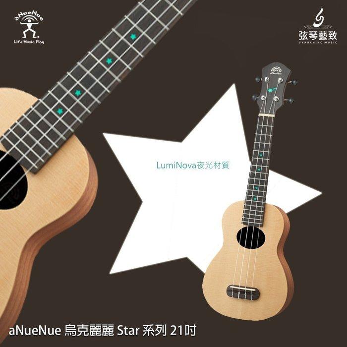 免運《弦琴藝致》全新 aNueNue 面單烏克麗麗 STAR 系列 星星 夜光音點 21吋