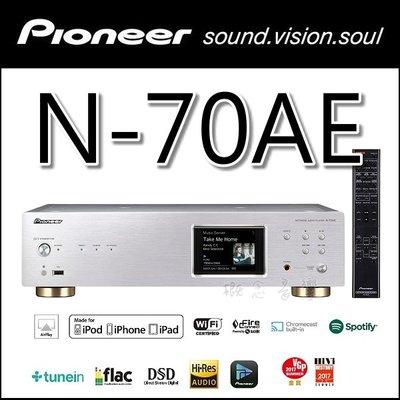 概念音響 Pioneer N-70AE 網路數位流播放器,㊣全新公司貨,動態展示中