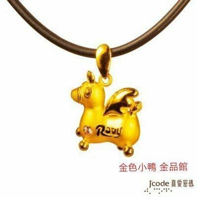 金色小鴨【天使Rody】純金墜(大) 項鍊*(真愛密碼 金飾 情人節)*~~D現貨
