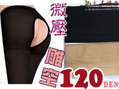 J-46 120丹微壓免脫褲襪【大J襪庫】雕空透氣衛生|耐穿加厚天鵝絨|丹尼加壓力褲襪|保暖微透膚|上班女生穿|台灣製