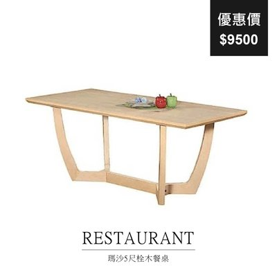 【祐成傢俱】瑪沙5尺栓木餐桌