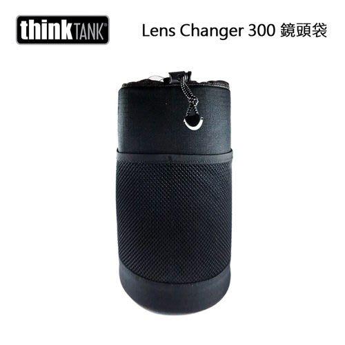 ((名揚數位)) ThinkTank 創意坦克 Lens Changer 300 鏡頭袋 LC300 公司貨