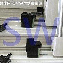 夾軌式 咖啡 室外型 窗戶定位鎖 安全輔助鎖 防墬鎖 窗戶輔助鎖 防盜鎖 兒童安全鎖 鋁窗