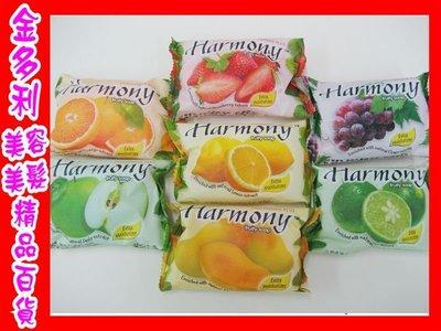 Harmony 進口 水果香皂 水果皂 75g 歡迎門市自取【金多利美妝】