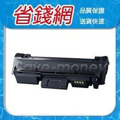 Samsung MLT-D116L D116L 高容黑色相容碳粉匣 SL-M2875FD/SL-M2675F/M2875