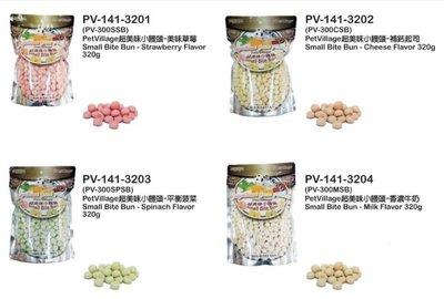 【愛狗生活館】Pet Village小饅頭-320g重量包-四種口味(牛奶/草莓/起司/綜合)