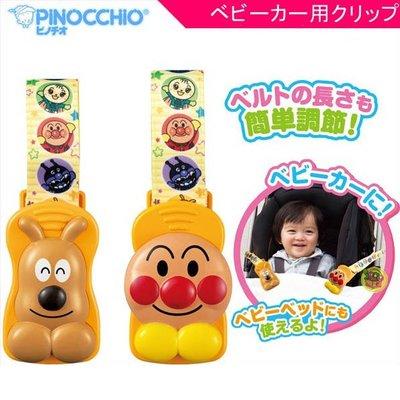 【JPGO日本購】日本進口 PINOCCHIO 麵包超人 嬰兒車用棉被夾(2入) #221