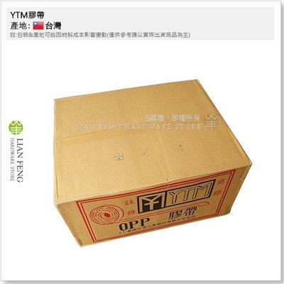 """【工具屋】*含稅* YTM膠帶 2"""" 48mm×100M 加長 (一箱-120個) 膠帶 OPP膠帶 膠布 包裝封箱"""
