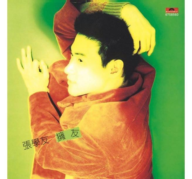 合友唱片 面交 自取 張學友 Jacky Cheung / 擁友《復刻版》 CD