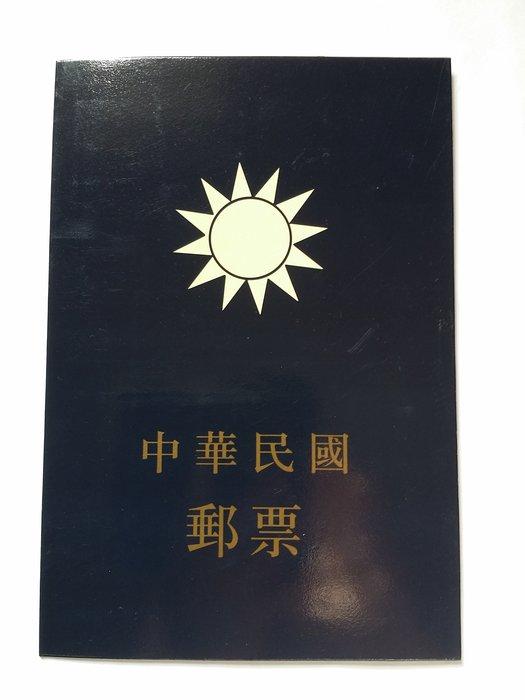 F004 中華民國郵票冊觀賞用高仿票共63枚