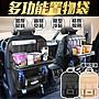 汽車椅背收納袋 折疊餐桌 車用儲物袋 椅背置...