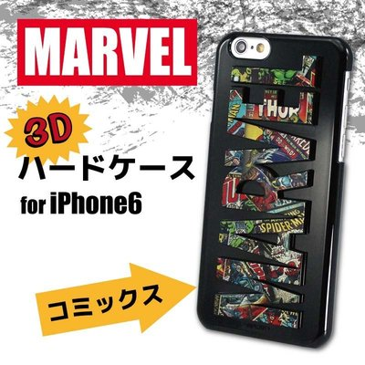尼德斯Nydus~* 日本正版 Marvel 復仇者聯盟 3D立體 手機殼 硬殼 索爾 浩克 iPhone6 4.7吋