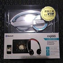 Rapoo白色藍芽摺合式無線耳機