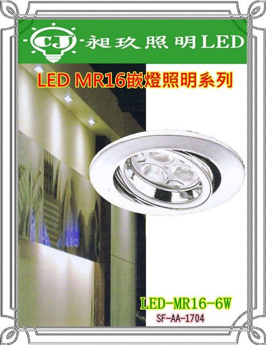 【昶玖照明LED】LED崁燈 MR16 6W 櫥櫃燈 天花燈 附變壓器 嵌孔80mm 黃光/白光 SF-AA-1704